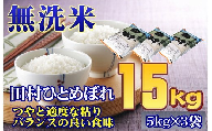 【無洗米】田村市産ひとめぼれ15kg(5kg×3袋)【令和2年産】