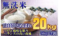 【無洗米】田村市産ひとめぼれ20kg(5kg×4袋)【令和2年産】