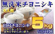 【無洗米】福島産チヨニシキ5kg