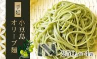 小豆島手延オリーブ麵 オリーブ麵250g×4