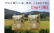 1340.【令和3年産新米予約】里山で力強く育った浜田のブランド米「いいね,黒沢。」(きぬむすめ)3kg×2箱 計6kg