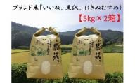 1341.【令和3年産新米予約】里山で力強く育った浜田のブランド米「いいね,黒沢。」(きぬむすめ) 5kg×2箱 計10kg