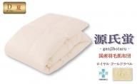 国産羽毛肌布団「源氏蛍」ロイヤルラベル・ダブル