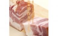 旨みの白旨ベーコン 170g 国産豚使用 3個セット