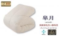 国産羽毛合掛布団「皐月」プレミアムラベル・ダブル