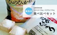 K14-4 米屋の頑固米 佐賀有田産 食べ比べセット ひのひかり5kg さがびより5kg 西山食糧