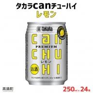 <タカラcanチューハイ「レモン」250ml×24本セット>