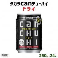 <タカラcanチューハイ「ドライ」250ml×24本セット>