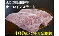 【3ヶ月定期便】A5等級飛騨牛サーロインステーキ用400g