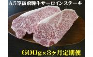 【3ヶ月定期便】A5等級飛騨牛サーロインステーキ用600g