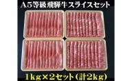 A5等級飛騨牛スライスセット2kg(霜降り&赤身)各1kg