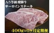 【6ヶ月定期便】A5等級飛騨牛サーロインステーキ用400g