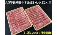 【3ヶ月定期便】A5等級飛騨牛すき焼き・しゃぶしゃぶ用1.2kg ロース又は肩ロース肉