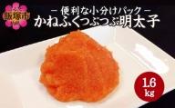 【A-564】〈数量限定〉かねふくつぶつぶ明太子 便利な小分けパック約1.6kg