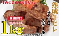 【数量限定】熟成牛 ヒレ サイコロ ステーキ 1kg  配達不可:北海道・沖縄・離島