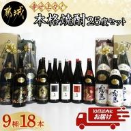 幸せ上々!本格焼酎(25度)9種18本セット_AL-2003
