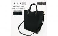 倉敷産帆布×本革 2way トートバッグ(黒×黒)