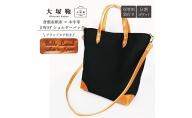 倉敷産帆布×本革 2way トートバッグ(黒×ブラウン)