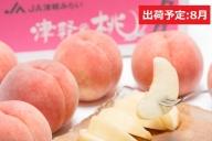 8月 『津軽の桃・旬の白桃』 約5kg秀品【青森県・平川市産】