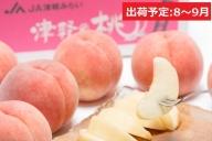 8~9月 『津軽の桃・川中島白桃』 約5kg秀品【青森県・平川市産】