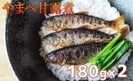 北海道日高町≪釣り堀いざわ≫特製やまべ甘露煮180g×2
