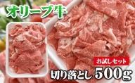 (食卓応援品)香川県産黒毛和牛オリーブ牛切落し(500g×2p)計1kg
