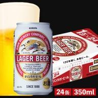 キリンラガービール(缶)_350ml(24缶)_1ケース