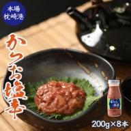 枕崎産 かつお 【塩辛】(200g×8本) 富士一水産 本場の味 珍味 おつまみ 鰹家 AA-459