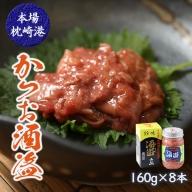 枕崎産 かつお【酒盗】(160g×8本) 富士一水産 本場の味 珍味 おつまみ 鰹家
