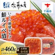 【全4回】佐藤水産のおすすめ定期便【3ヶ月に1回お届け!】鮭ルイベ漬いくら増量タイプ