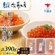 【全4回】佐藤水産のおすすめ定期便【3ヶ月に1回お届け!】鮭ルイベ漬(130g×2)といくら醬油漬(130g×1)