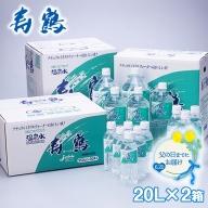 A1-1017/【父の日までにお届け】飲む温泉水 寿鶴 20L×2箱