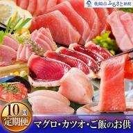 GG-0031 定期便(10ケ月)マグロ・カツオ&ご飯のお供・新米