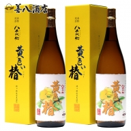 B2-2585/八千代伝酒造 黄色い椿 2本セット