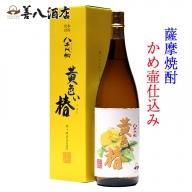A1-2554/八千代伝酒造 黄色い椿 1本