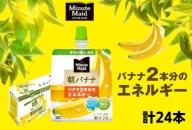 ミニッツメイド朝バナナ 180gパウチ(24本入り)