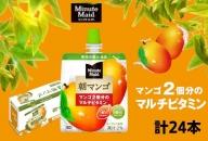 ミニッツメイド朝マンゴ 180gパウチ(24本入り)