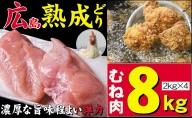 広島熟成どり むね肉 8kg (2kg×4)【配達不可:沖縄・離島】