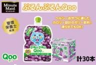 ミニッツメイドぷるんぷるんQoo ぶどう 125gパウチ(30本入)