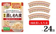 国産蒸しもち麦24袋セット