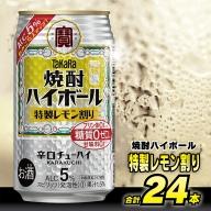 AE294タカラ「焼酎ハイボール」5%<前割りレモン>350ml 24本入