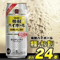 AE295タカラ「焼酎ハイボール」5%<前割りレモン>500ml 24本入