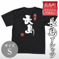 【Sサイズ・ブラック】長島町オリジナル長島Tシャツ_yamagawa-564s