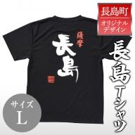【Lサイズ・ブラック】長島町オリジナル長島Tシャツ_yamagawa-564l