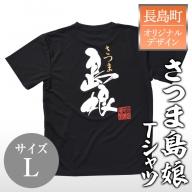 【Lサイズ・ブラック】長島町オリジナル島娘Tシャツ_yamagawa_566l