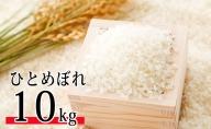 【数量限定・4月お届け】令和2年産 郷の有機使用特別栽培米 ひとめぼれ 10kg