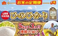 【お米 定期便3カ月】中央市産お米(ひのひかり)5kg×3カ月