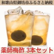 薬師梅酢 3本セット (720ml×3本)
