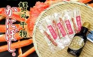 かにぼし(R) 4本とお刺身ぽん酢1本セット