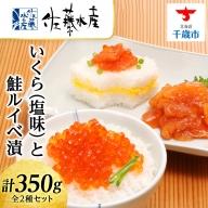 <佐藤水産>いくら(塩味)180gと鮭ルイベ漬170g